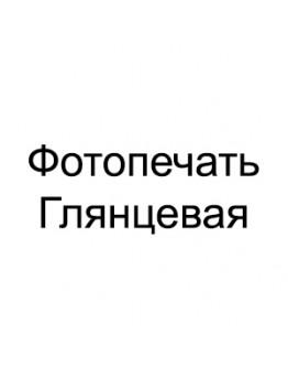 Фотопечать Глянцевая 10x15