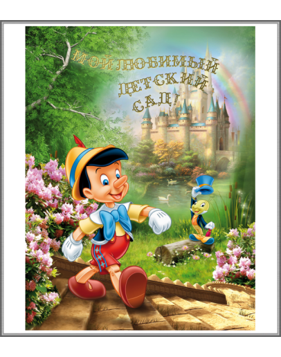 Планшет Пиноккио (ПкИ 4) 21х30 см без файлов