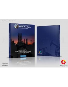 Альбом полиграфия «Нефть и газ»