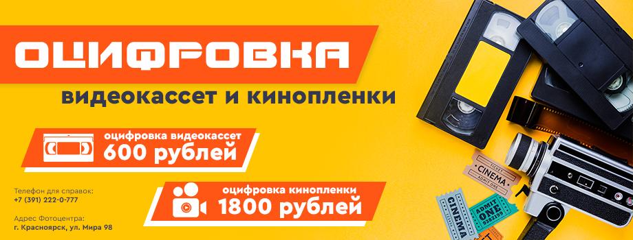 оцифровка кассет красноярск